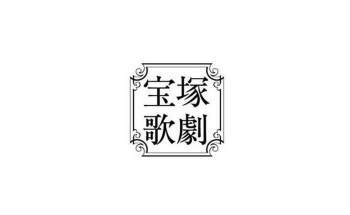 宝塚「ブスの25ヶ条」